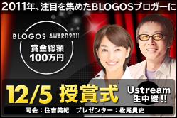 BLOGOS AWARD 2011