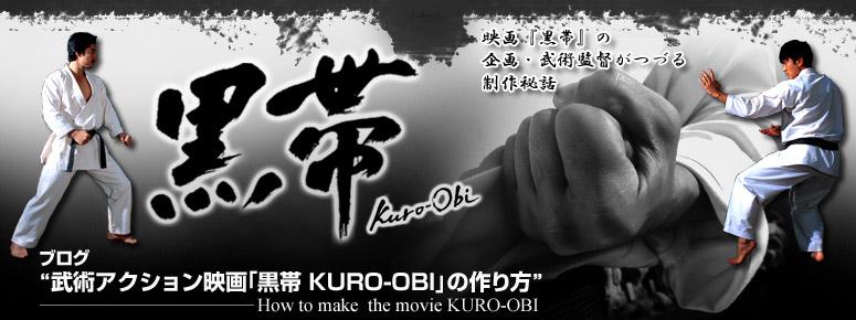 �Dz�ֹ��ӡפδ�衦��Ѵ��Ĥ��ĤŤ��������á��֥?������ѥ��������Dz�ֹ��� KURO-OBI�פκ�����